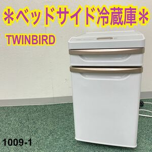 送料込み*ツインバード ベッドサイド 冷蔵庫 *1009-1