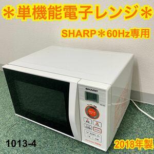 *シャープ 単機能電子レンジ 2018年製 西日本専用*1013-4
