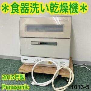 * パナソニック 食器洗い乾燥機 2015年製*1013-5