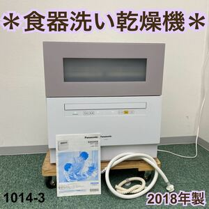 *パナソニック 食器洗い乾燥機 2018年製*1014-3