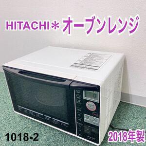 * HITACHI オーブンレンジ 2018年製*1018-2