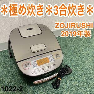 * 象印 マイコン炊飯ジャー3合炊き 極め炊き 2019年製*1022-2