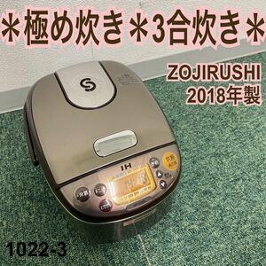*象印 IH炊飯ジャー 極め炊き 3合炊き 2018年製*1022-3