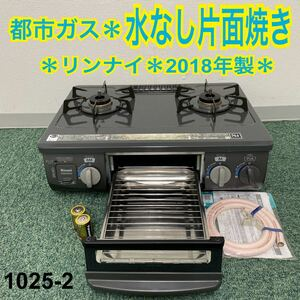 * リンナイ ガステーブル 都市ガス 2018年製*1025-2