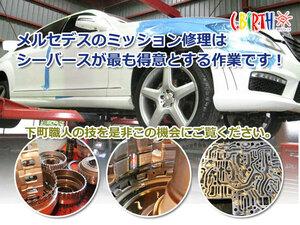 ベンツ W221 ( S500 / S550 )  7速電気 ミッション修理 オートマ修理 オーバーホール ベンツ修理専門店 シーバース