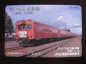 使用済 さようなら美幸線 JR北海道札幌車掌所 オレンジカード 1つ穴