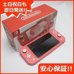 安心保証 新品未使用 Nintendo Switch Lite コーラル 即日発送 土日祝発送OK