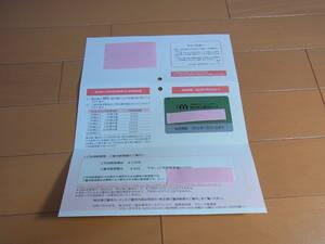 三越伊勢丹 株主優待カード(限度額80万円) 2022.7.31まで★ (男性名義です)