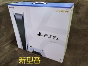 新品 未使用 PS5本体 ディスクドライブ搭載モデル SONY PlayStation5