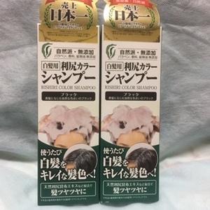 ◆送料0円◆利尻ヘアカラー シャンプー ブラック 2本