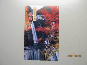 未使用 テレホンカード50 袋田の滝