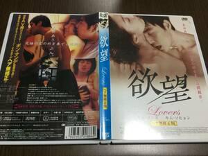 ◆キズ汚れ◆欲望 Lovers ヘア無修正版 DVD 国内正規品 セル版 日本語吹替収録 キム・ソンス ポン・マンデ 韓国映画 即決