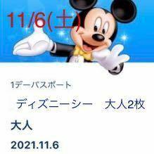 11月6日(土) ディズニーチケット ディズニーシー 大人2枚