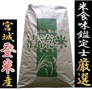 30kg 【最高ランク特A地区】宮城県登米市産 ひとめぼれ【無洗米】30kg(5kg×6袋) 1等米