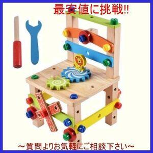 新品 子供用木製おもちゃ 知育玩具 積み木ブロック 椅子工作 組み立て 学習教育 変形 トレーニング 幼児 キッズ 幼稚園学習