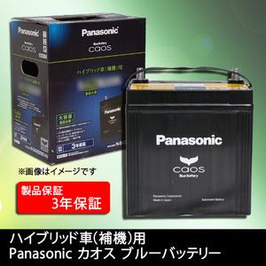 ★PanasonicカオスHV専用バッテリー★S65D26R/HV 用