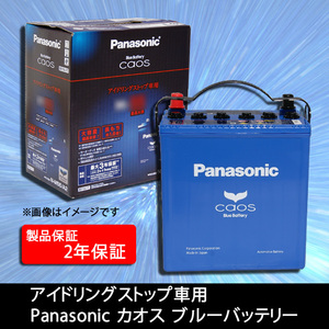 ★PanasonicカオスIS車用バッテリー★エクリプスクロスGK9W用