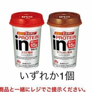 無料引換券 ローソン限定 森永乳業 inprotein インプロテイン ココアorカフェオレ いずれか1個 スマホくじ 商品引き換え券