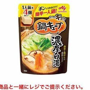 無料引換券 ローソン 味の素 鍋キューブ 濃厚白湯 4個入り スマホくじ 商品引き換え券