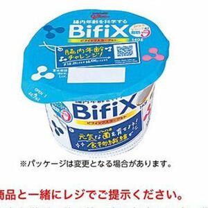 無料引換券 ローソン限定 グリコ bifiX ヨーグルト 脂肪ゼロ スマホくじ 商品引き換え券