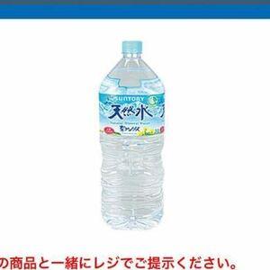 無料引換券 ローソン限定 サントリー 天然水2L 1個 スマホくじ 商品引き換え券