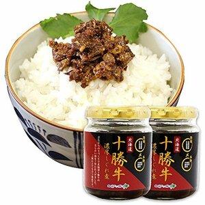 Amazon 限定 ご飯のお供 北海道産 十勝 牛しぐれ 90g瓶 2個セット 北国からの贈り物