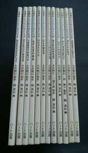 えほん とべないほたる全12巻全巻セット 幼児向け読み聞かせ CG描写 ハート出版 小沢昭巳 関重信 絵本 子供 子ども