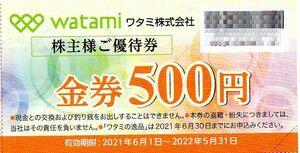 ワタミ株主優待券4000円分 2022/5/31 数量2