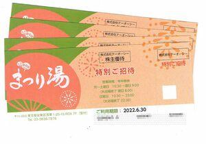 テーオーシー株主優待 浅草ROXまつり湯ご招待券4枚セット 2022/6/30