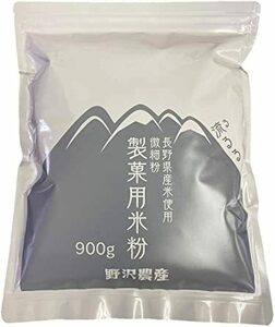 野沢農産 製菓用微細粉 米粉 長野県産米使用 グルテンフリー 900g