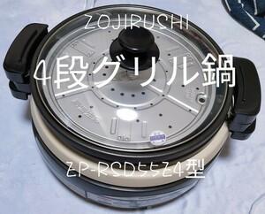 4段グリルなべ,ZOJIRUSHI