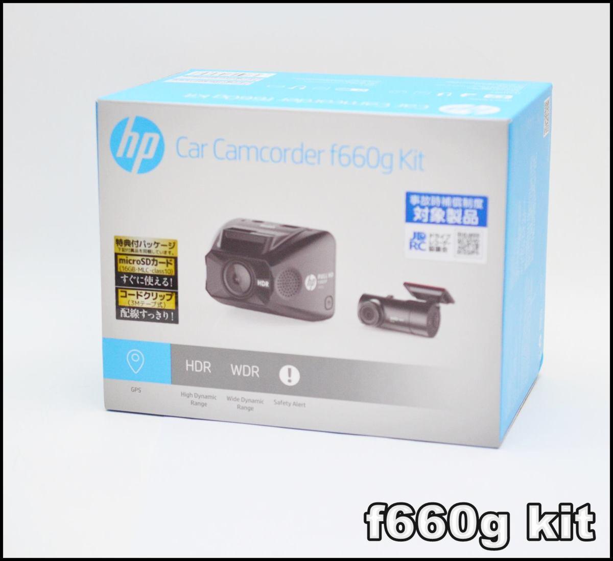 新品未開封 hp GPS リアカメラ付き ドライブレコーダー キット f660g RC3p SDカード同梱 200万画素 ヒューレットパッカード