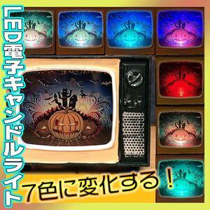 【かぼちゃ】7色に変わるレトロなテレビLED電子キャンドルライト ランタン