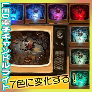【魔女】7色に変わるレトロなテレビLED電子キャンドルライト ランタン
