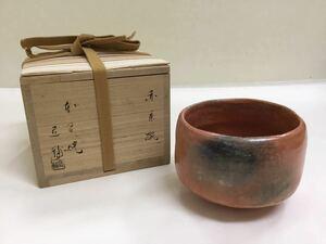 茶道具 古物 赤茶碗 本間焼 池田退輔作 上品直しあり