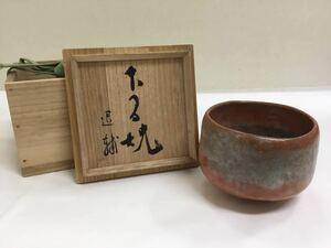 茶道具 古物 赤茶碗 並品 箱裏署名 本間焼 池田退輔