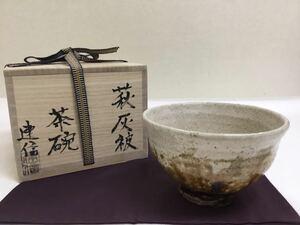 茶道具 新品 萩茶碗 灰被り 厚東建信作