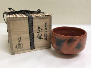 茶道具 古物 茶碗 長次郎写し 臨済 佐々木昭楽作