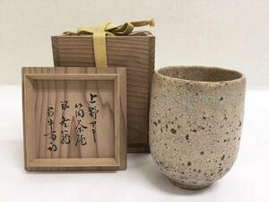 茶道具 古物 筒茶碗 上野焼(遠州七窯)  銘『冬籠』表千家 久田宗匠 尋牛斎書付