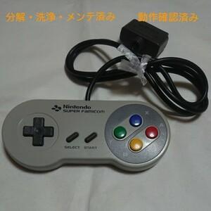 任天堂 Nintendo SFC スーパーファミコン用 コントローラ 1個 中古品 分解・洗浄・漂白・メンテ・動作確認済み