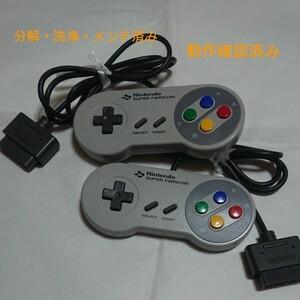 任天堂 Nintendo SFC スーパーファミコン コントローラ 2個セット 中古品 分解・洗浄・メンテ・動作確認済み
