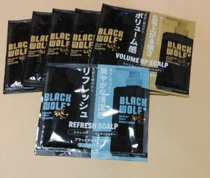 BLACKWOLF ブラックウルフシャンプー コンディショナー 6包 サンプル
