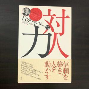 D.カーネギーの対人力/D.カーネギー協会/片山陽子