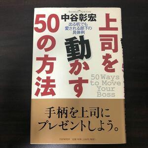 上司を動かす50の方法 出る杭でも愛される部下の具体例/中谷彰宏 (著者)