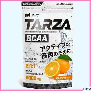 新品★guauo TARZA /BCAA/8000mg/アミノ酸/クエン酸/パウダー/オレンジ風味/国産/500g ターザ 197