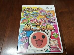 【wii】太鼓の達人Wii超ごうか版