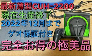 PS4 プレステーション4 PlayStation4 本体 プレステ4 PS4 DUALSHOCK SONY