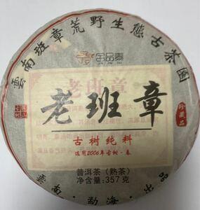 雲南 プーアル茶