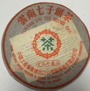 雲南 七子茶