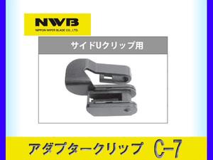 NWB ワイパーブレード サイドUクリップ アダプタークリップ C-7